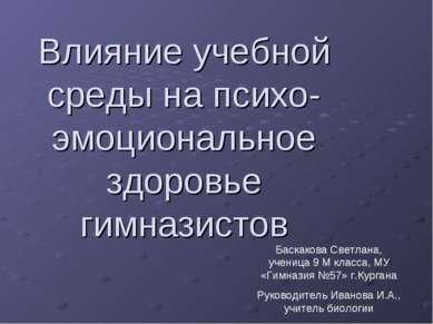Влияние учебной среды на психо- эмоциональное здоровье гимназистов Баскакова ...