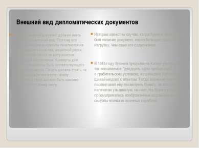 Внешний вид дипломатических документов Дипломатический документ должен иметь ...