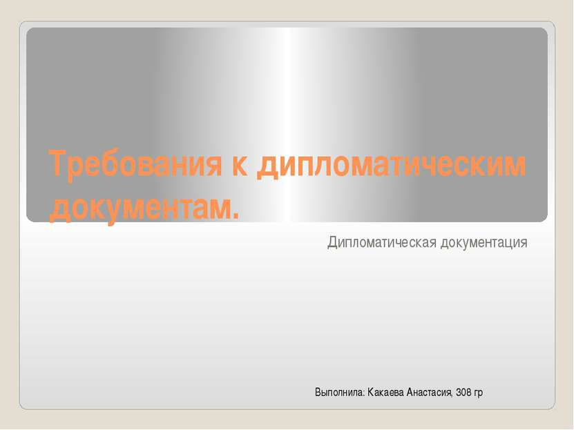 Требования к дипломатическим документам. Дипломатическая документация Выполни...
