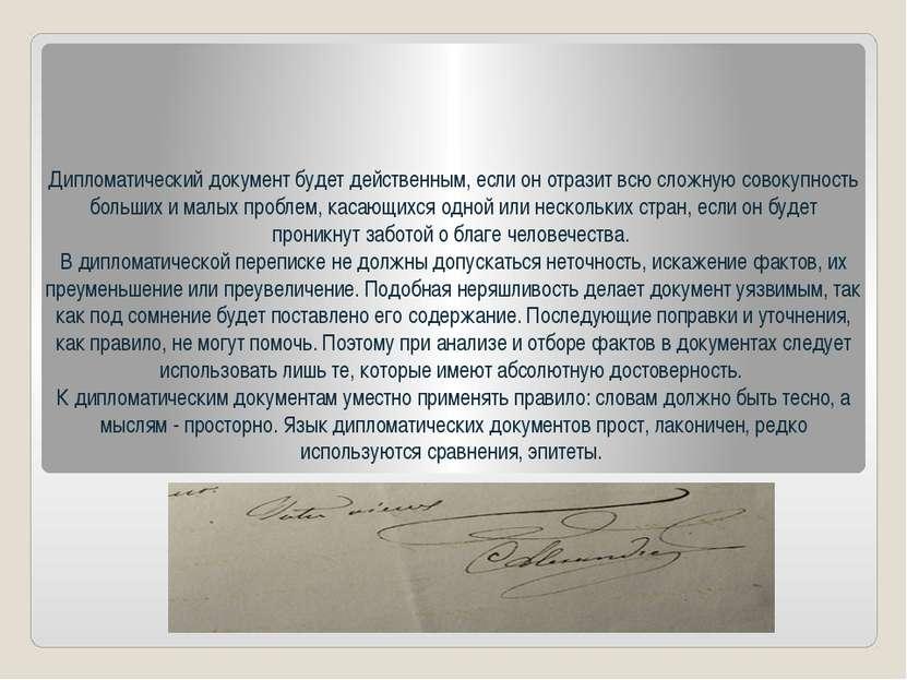 Дипломатический документ будет действенным, если он отразит всю сложную совок...