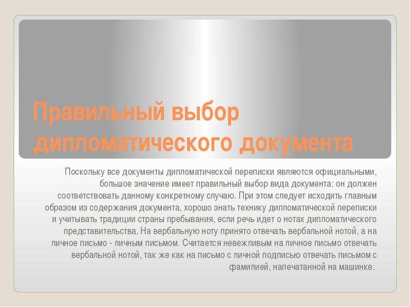 Правильный выбор дипломатического документа Поскольку все документы дипломати...