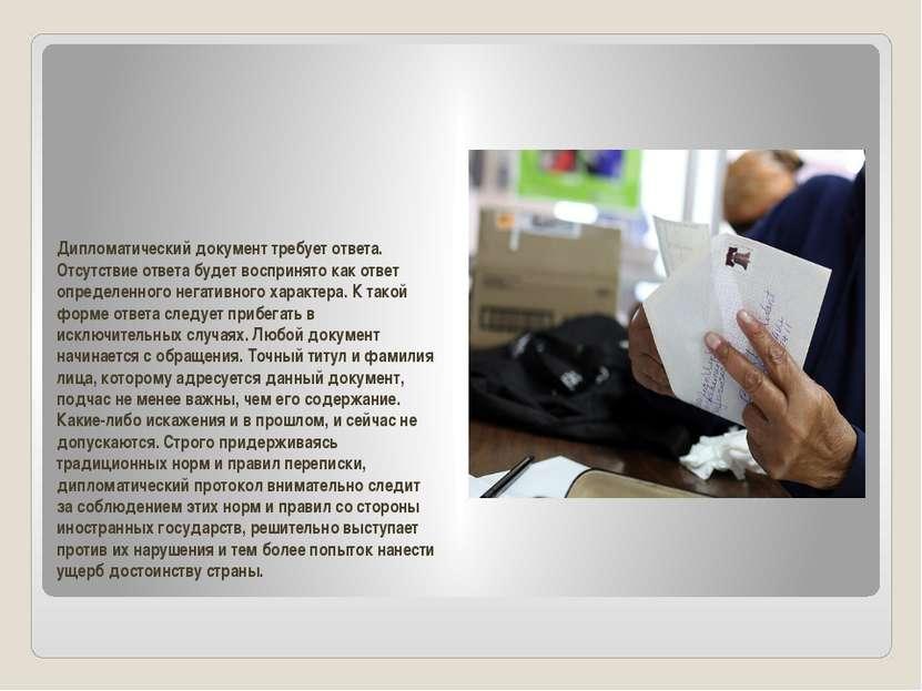 Дипломатический документ требует ответа. Отсутствие ответа будет воспринято к...