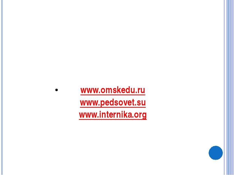 www.omskedu.ru www.pedsovet.su www.internika.org