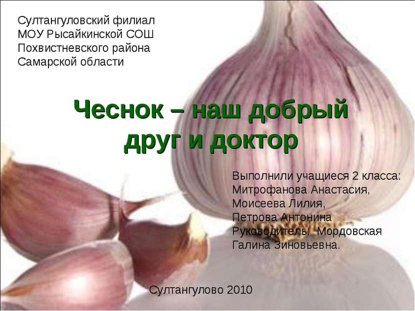 Султангуловский филиал МОУ Рысайкинской СОШ Похвистневского района Самарской ...