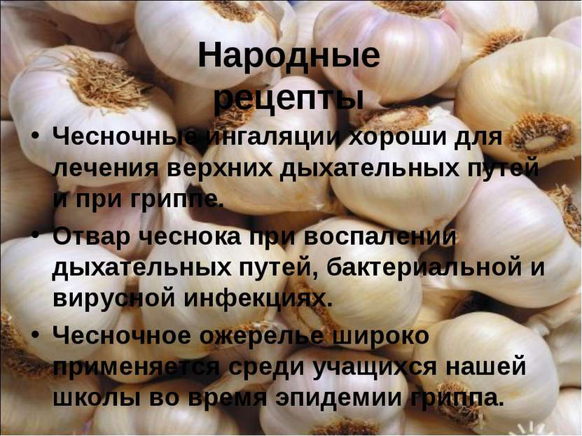 Народные рецепты Чесночные ингаляции хороши для лечения верхних дыхательных п...