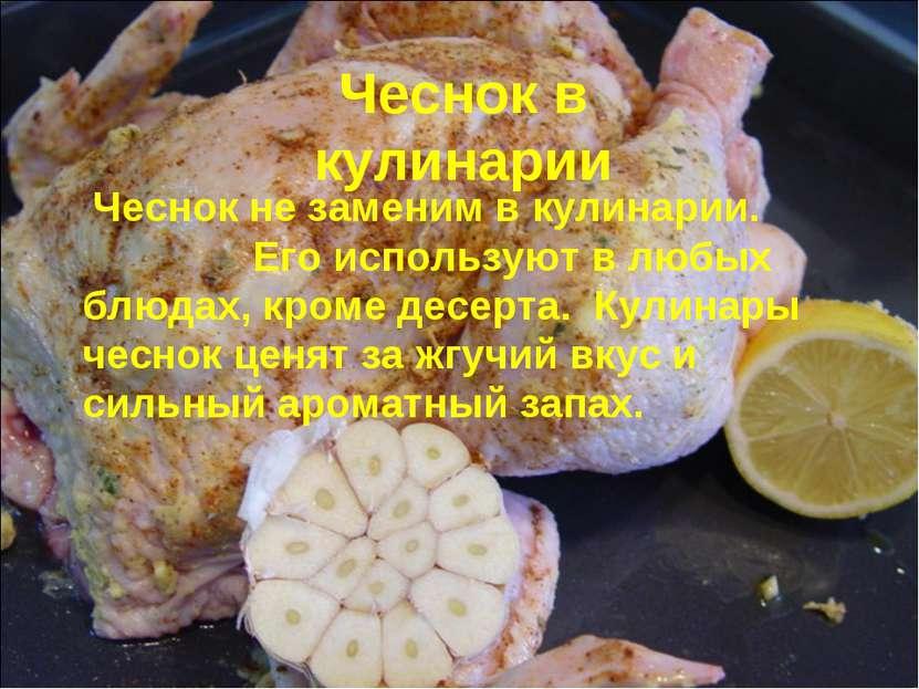 Чеснок не заменим в кулинарии. Его используют в любых блюдах, кроме десерта. ...