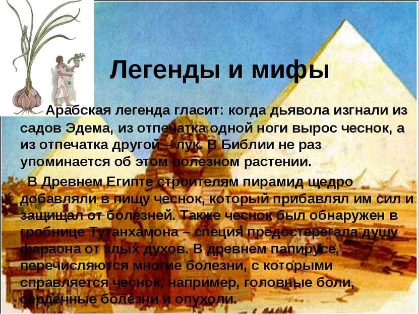 Легенды и мифы Арабская легенда гласит: когда дьявола изгнали из садов Эдема,...