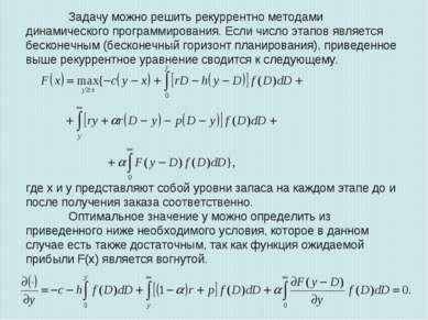 Задачу можно решить рекуррентно методами динамического программирования. Если...