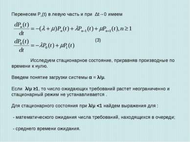 Перенесем Pn(t) в левую часть и при ∆t→0 имеем Исследуем стационарное состоян...