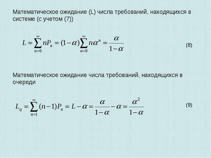 Математическое ожидание (L) числа требований, находящихся в системе (с учетом...