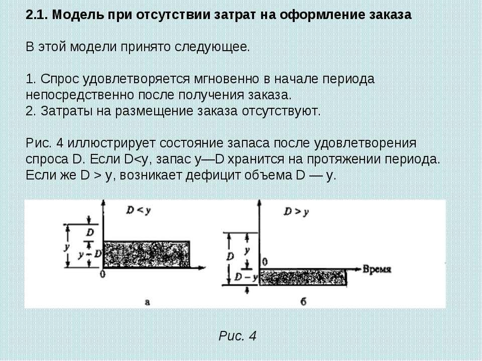 2.1. Модель при отсутствии затрат на оформление заказа В этой модели принято ...