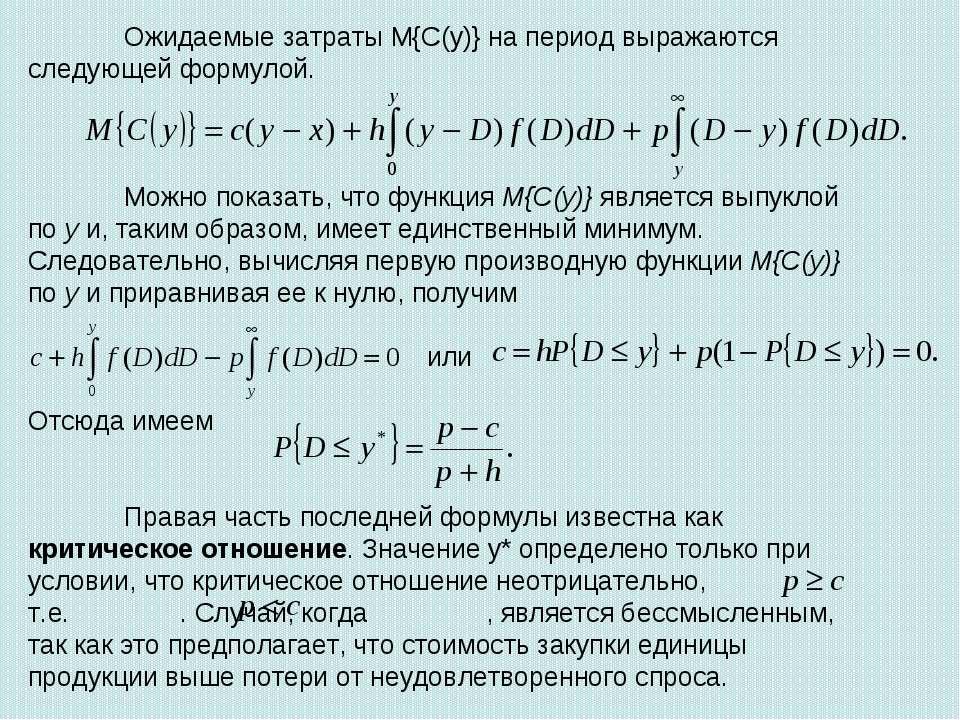 Ожидаемые затраты М{С(у)} на период выражаются следующей формулой. Можно пока...