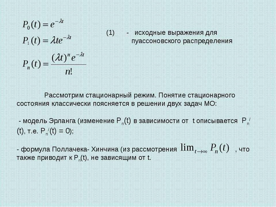 Рассмотрим стационарный режим. Понятие стационарного состояния классически по...
