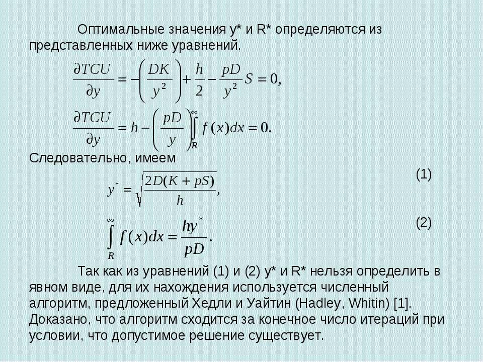 Оптимальные значения у* и R* определяются из представленных ниже уравнений. С...
