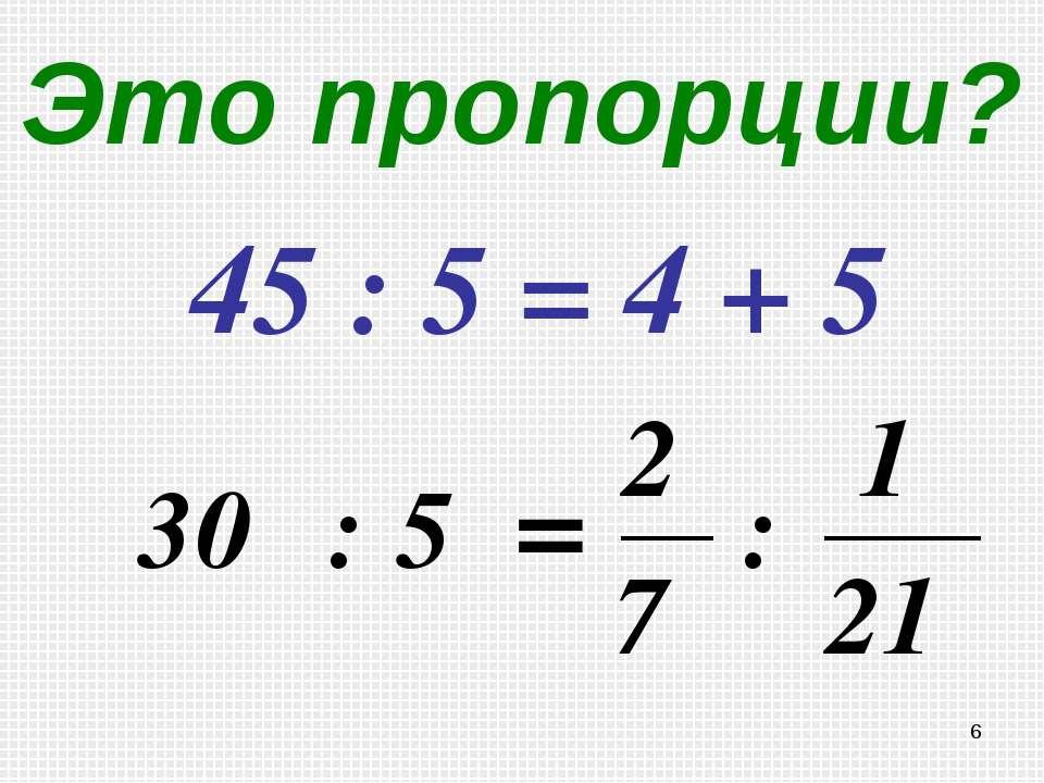 * Это пропорции? 45 : 5 = 4 + 5
