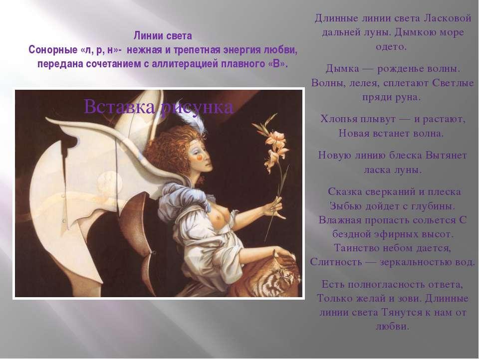 Линии света Сонорные «л, р, н»- нежная и трепетная энергия любви, передана со...