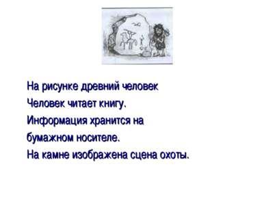 На рисунке древний человек Человек читает книгу. Информация хранится на бумаж...