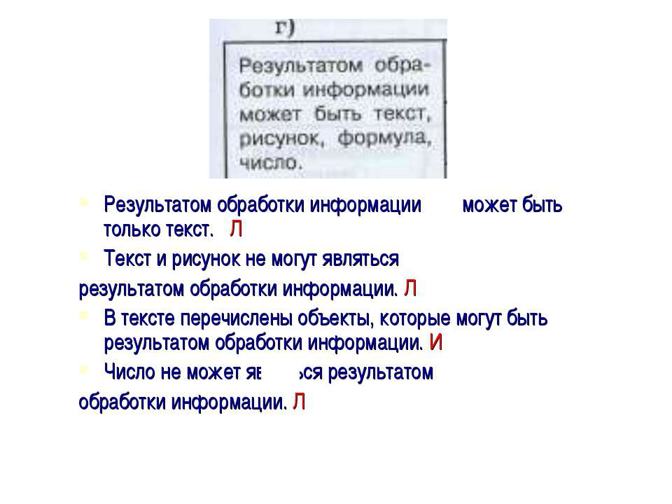 Результатом обработки информации может быть только текст. Л Текст и рисунок н...