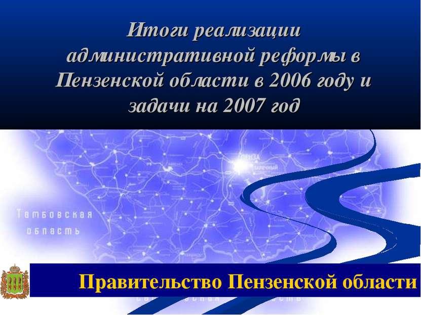 Итоги реализации административной реформы в Пензенской области в 2006 году и ...