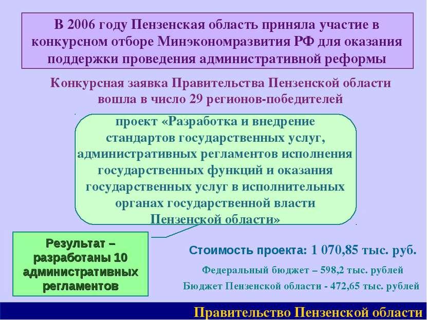 Правительство Пензенской области проект «Разработка и внедрение стандартов го...