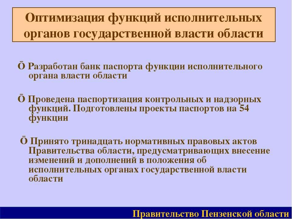Оптимизация функций исполнительных органов государственной власти области ■ Р...