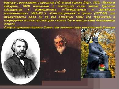 Наряду с рассказами о прошлом («Степной король Лир», 1870; «Пунин и Бабурин»,...