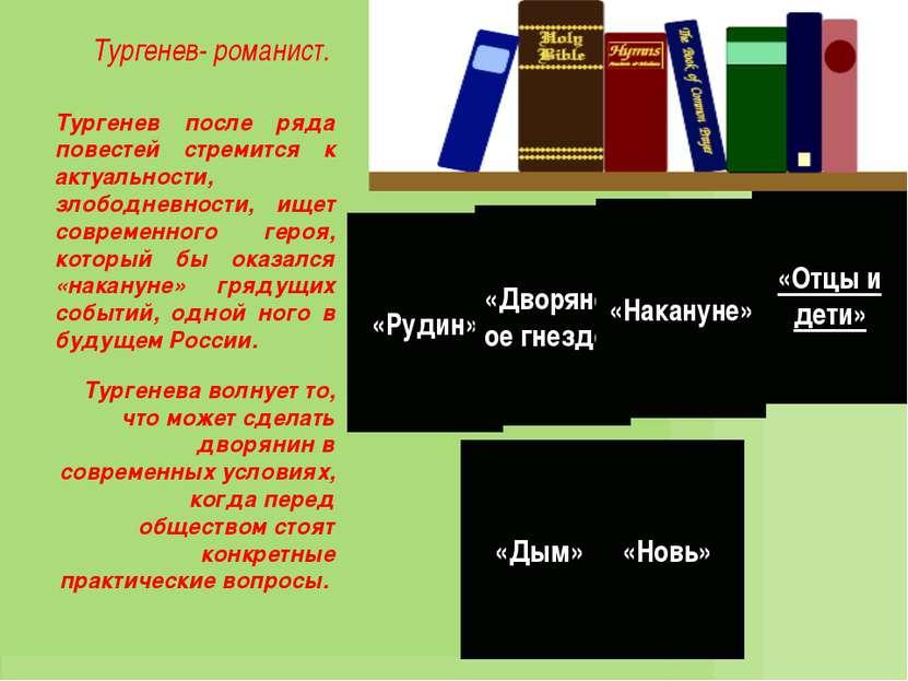 Тургенев- романист. Тургенев после ряда повестей стремится к актуальности, зл...