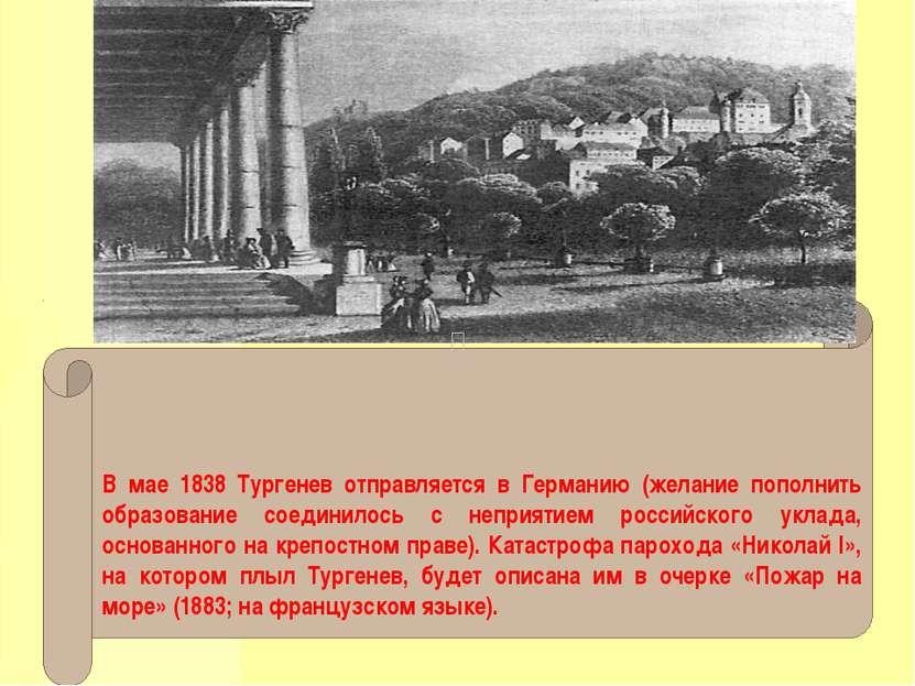 В мае 1838 Тургенев отправляется в Германию (желание пополнить образование со...