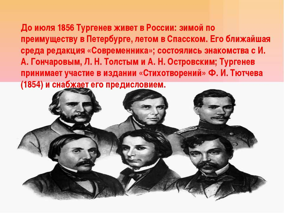 До июля 1856 Тургенев живет в России: зимой по преимуществу в Петербурге, лет...