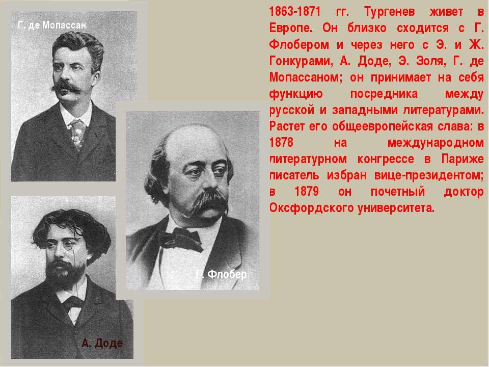 1863-1871 гг. Тургенев живет в Европе. Он близко сходится с Г. Флобером и чер...