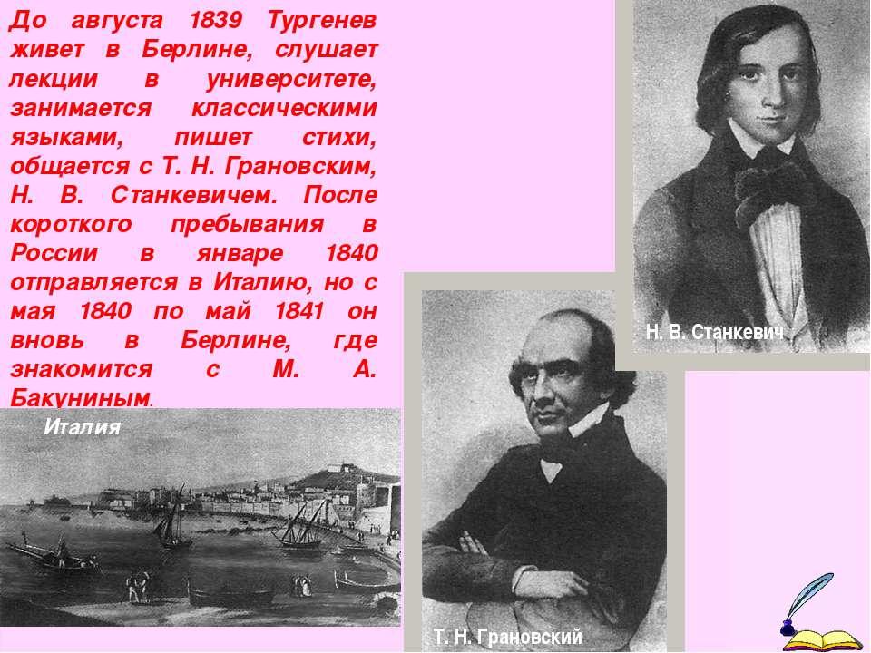 До августа 1839 Тургенев живет в Берлине, слушает лекции в университете, зани...