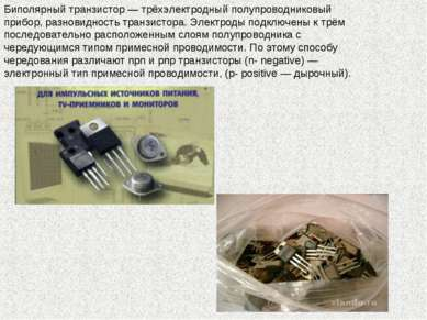 Биполярный транзистор — трёхэлектродный полупроводниковый прибор, разновиднос...