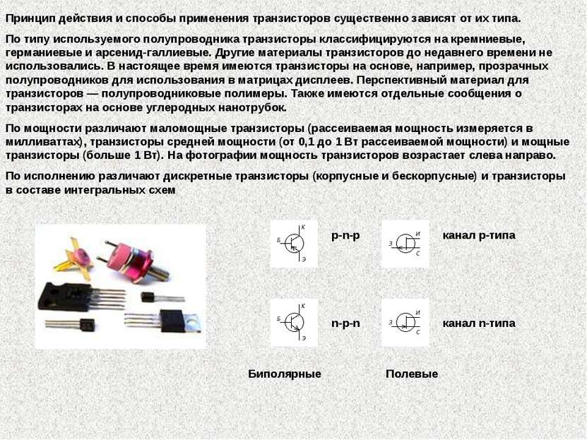 Принцип действия и способы применения транзисторов существенно зависят от их ...