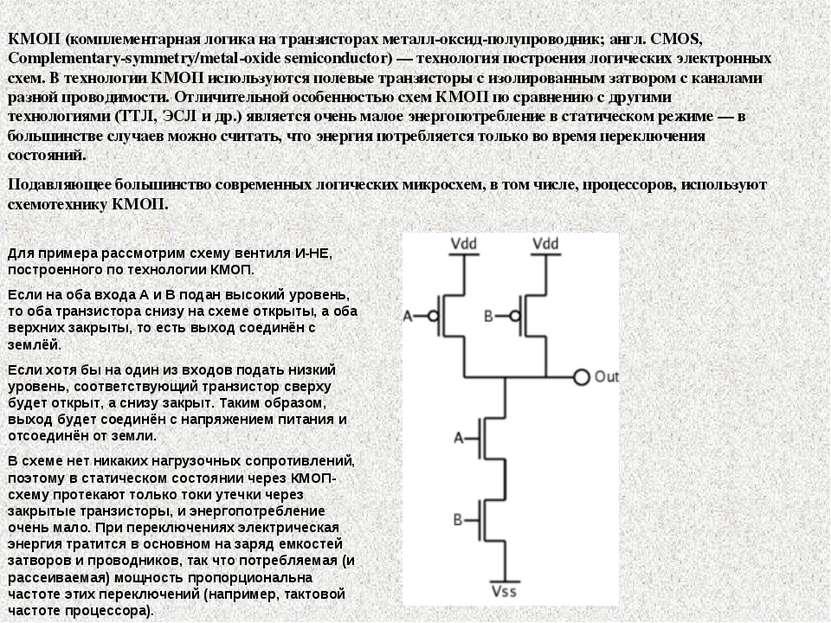 КМОП (комплементарная логика на транзисторах металл-оксид-полупроводник; англ...