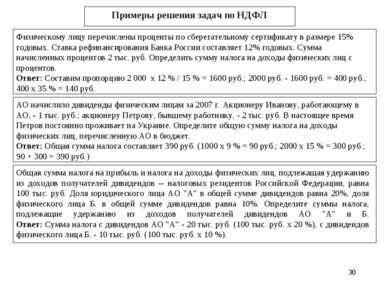 * Примеры решения задач по НДФЛ Физическому лицу перечислены проценты по сбер...