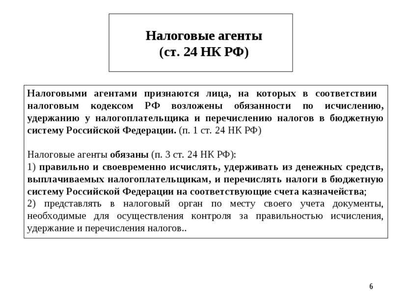 * Налоговые агенты (ст. 24 НК РФ) Налоговыми агентами признаются лица, на кот...