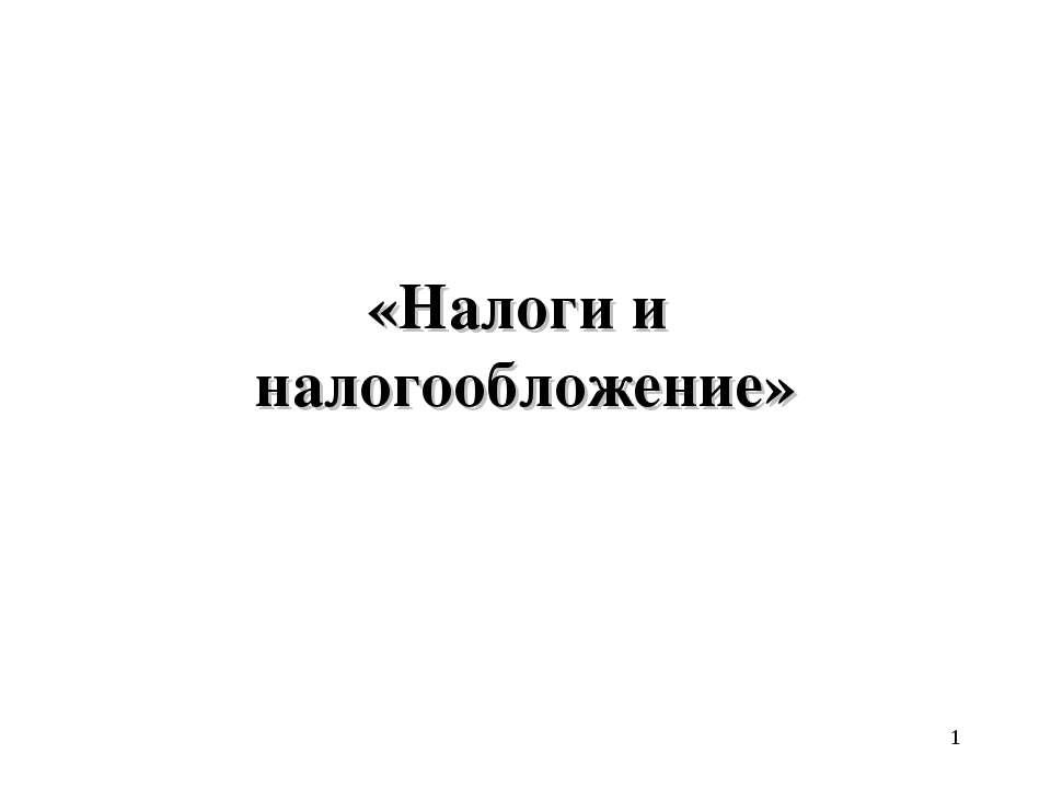 * «Налоги и налогообложение»