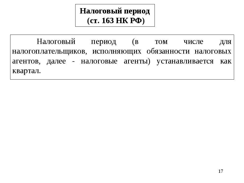 * Налоговый период (ст. 163 НК РФ) Налоговый период (в том числе для налогопл...