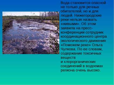 Вода становится опасной нетолько для речных обитателей, ноидля людей. Ниже...