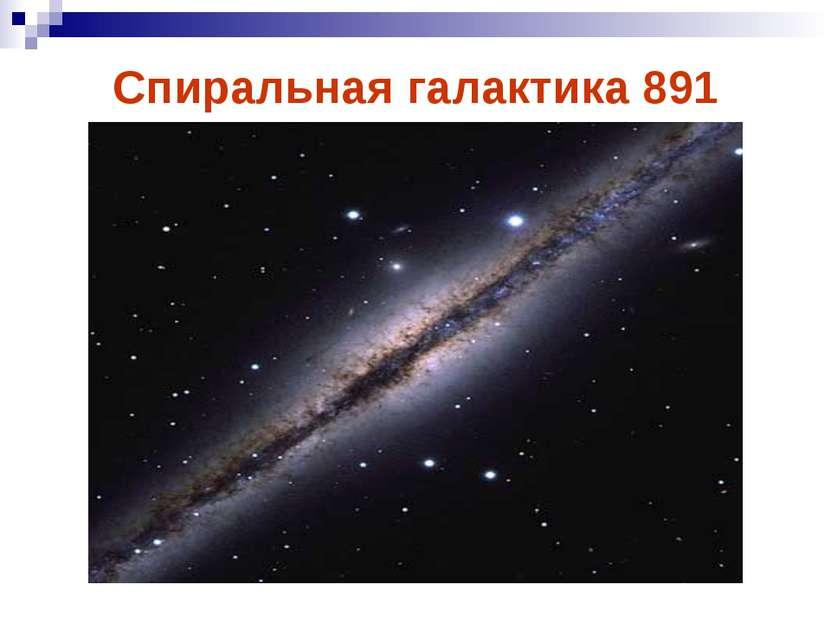 Спиральная галактика 891