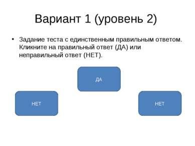 Вариант 1 (уровень 2) Задание теста с единственным правильным ответом. Кликни...