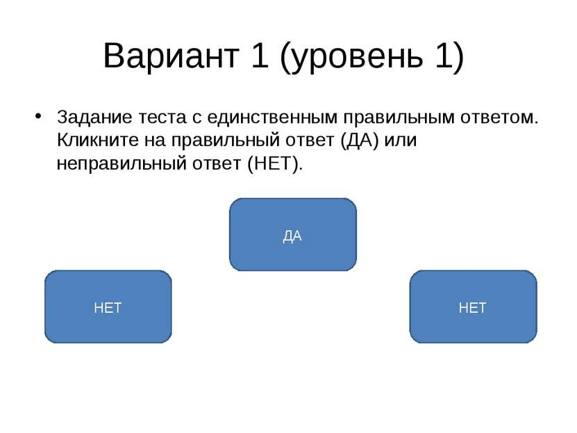 Вариант 1 (уровень 1) Задание теста с единственным правильным ответом. Кликни...