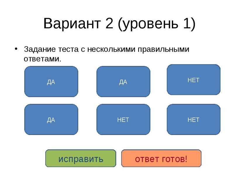 Вариант 2 (уровень 1) Задание теста с несколькими правильными ответами. ДА ДА...