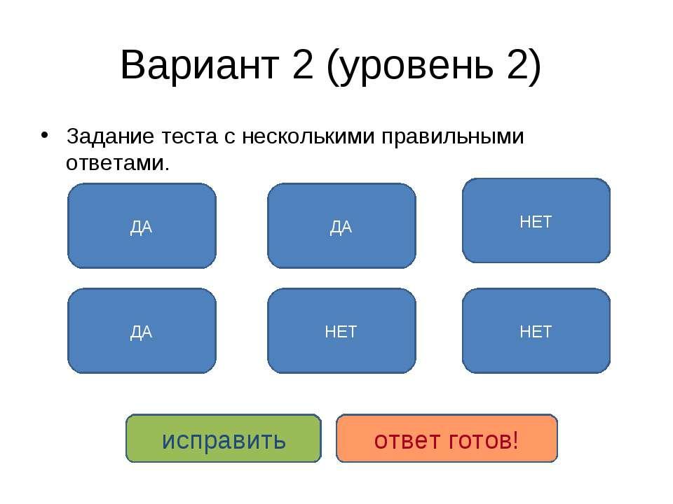 Вариант 2 (уровень 2) Задание теста с несколькими правильными ответами. ДА ДА...