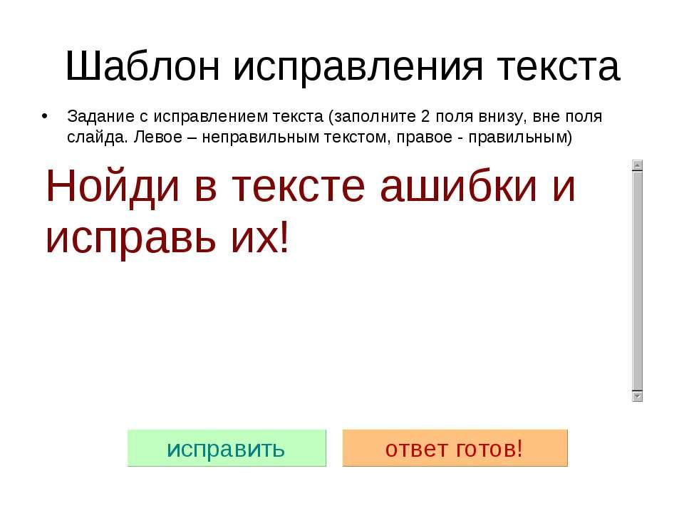 Шаблон исправления текста Задание с исправлением текста (заполните 2 поля вни...