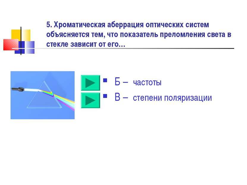 5. Хроматическая аберрация оптических систем объясняется тем, что показатель ...