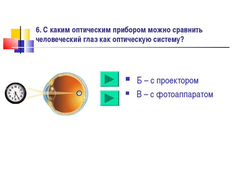 6. С каким оптическим прибором можно сравнить человеческий глаз как оптическу...