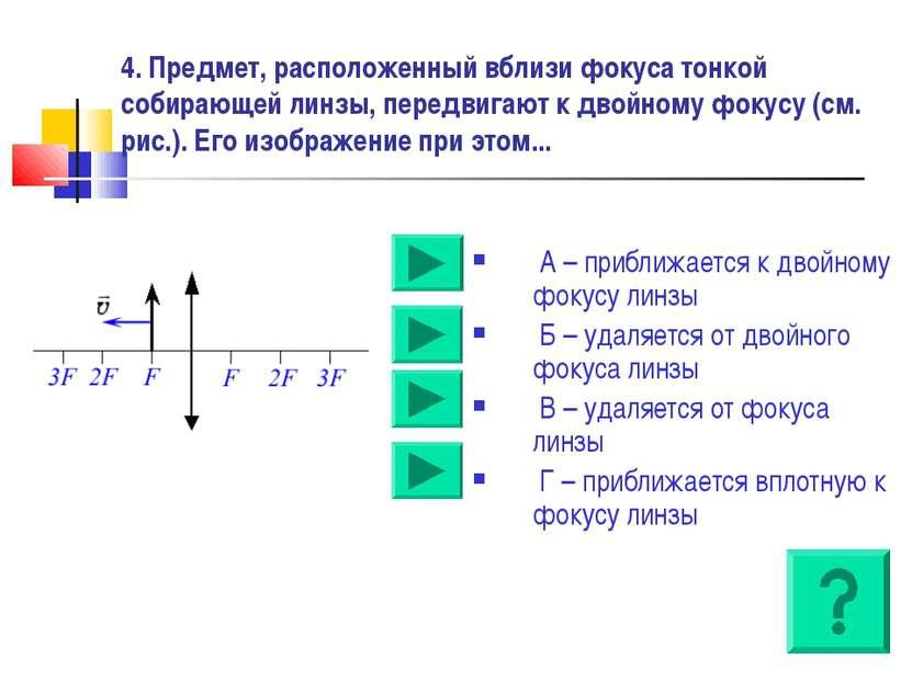 4. Предмет, расположенный вблизи фокуса тонкой собирающей линзы, передвигают ...