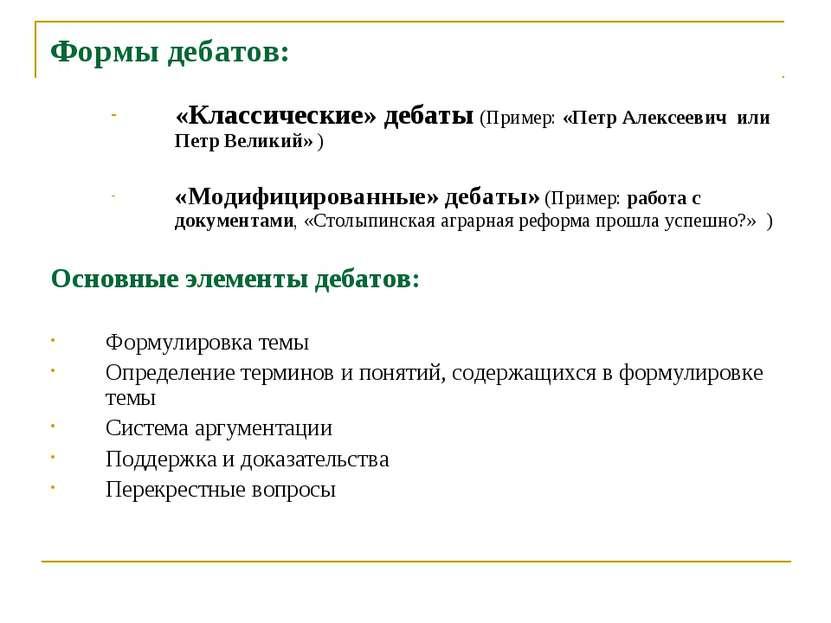 Формы дебатов: «Классические» дебаты (Пример: «Петр Алексеевич или Петр Велик...