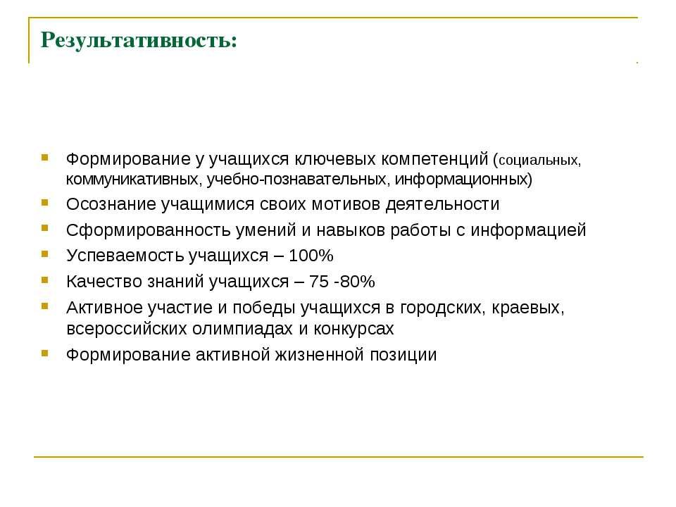 Результативность: Формирование у учащихся ключевых компетенций (социальных, к...